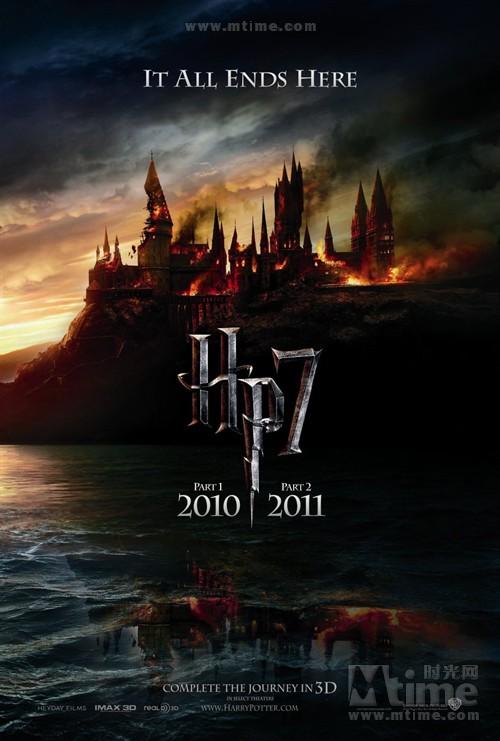 哈利波特:死神的聖物2 圖片