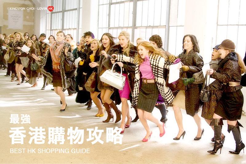 台灣人在香港購物攻略
