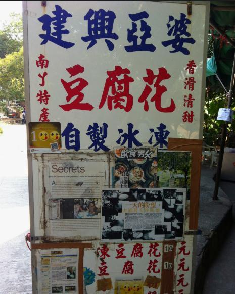 香港南丫島一日遊美食小吃推薦