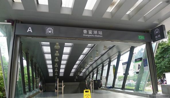 深圳地鐵,深圳地鐵一號線,羅寶線香蜜湖站出入口介紹,深圳地鐵一號線運營時刻表,深圳羅寶線出入口介紹