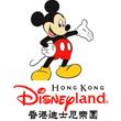 香港迪士尼logo