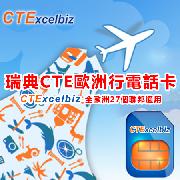 瑞典CTE歐洲行電話卡(CTExcelbiz)
