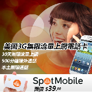美國3G無限流量上網電話卡(SpotMobile)