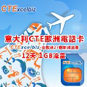 CTE意大利歐洲行上網電話卡(1GB上網流量)