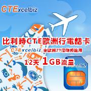 CTE比利時歐洲行上網電話卡(1GB上網流量)