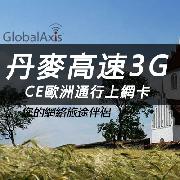 丹麥CE歐洲通行上網卡套餐(高速3G流量)