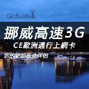 挪威CE歐洲通行上網卡套餐(高速3G流量)