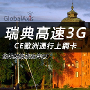 瑞典CE歐洲通行上網卡套餐(高速3G流量)