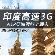 印度AEP亞洲通行上網卡套餐(高速3G流量)