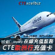 CTE歐洲行充值卡(CTExcelbiz)