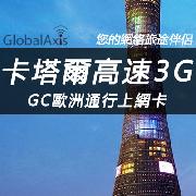 卡塔爾GC亞洲通行上網卡套餐(高速3G流量)