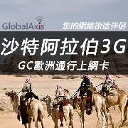 沙特阿拉伯GC亞洲通行上網卡套餐(高速3G流量)
