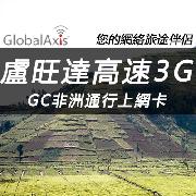 盧旺達GC非洲通行上網卡套餐(高速3G流量)