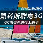 凱科斯群島GC南美洲通行上網卡套餐(高速3G流量)