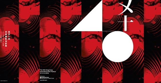 第四十屆香港國際電影節