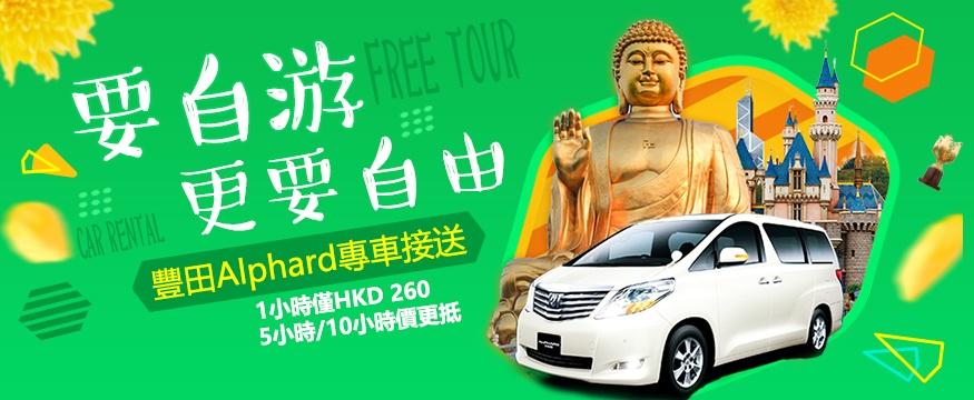 香港租車服務