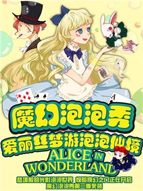 魔幻泡泡秀《愛麗絲夢遊泡泡仙境》(2017年05月29日)