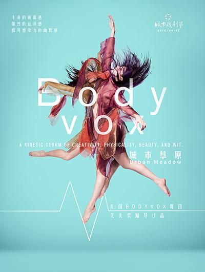 2017第四屆城市戲劇節 艾美獎編導作品 美國BodyVox舞團《城市草原 Urban Meadow》(2017年04月10日)