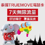 泰國Truemove電話卡(7天無限流量上網)