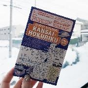 [電子票]日本關西・北陸鐵路7日周遊券JR Pass(Kansai Hokuriku JR Pass)