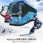 Alpensia滑雪度假村-首爾穿梭巴士(Alpensia-Seoul)