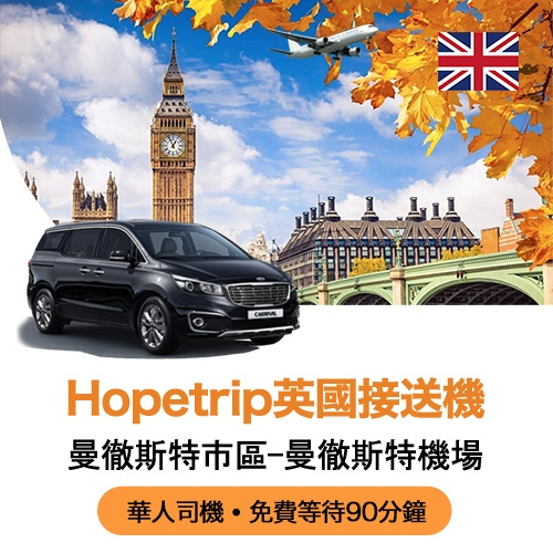 英國曼徹斯特市區酒店到曼徹斯特機場24小時送機服務