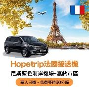 法國尼斯藍色海岸機場到戛納市區酒店24小時接機服務