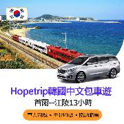 首爾-江原道江陵市包車一日遊(13小時)