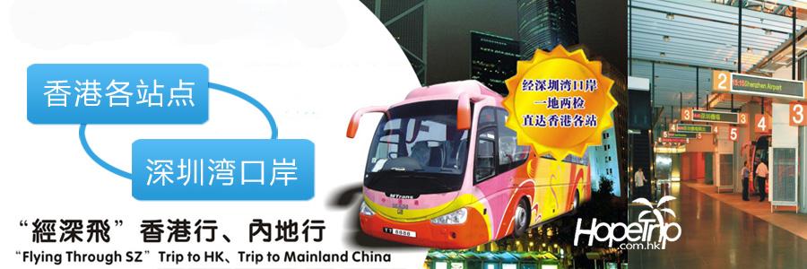 佛山南海到香港屯門中港通巴士,南海到屯門巴士,佛山到香港巴士,佛山中港通巴士,佛山到香港巴士預訂,佛山到香港巴士價格