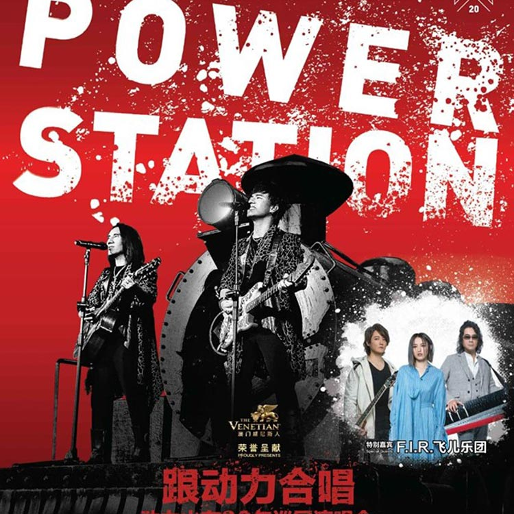 跟動力合唱–動力火車20年巡迴演唱會 澳門站