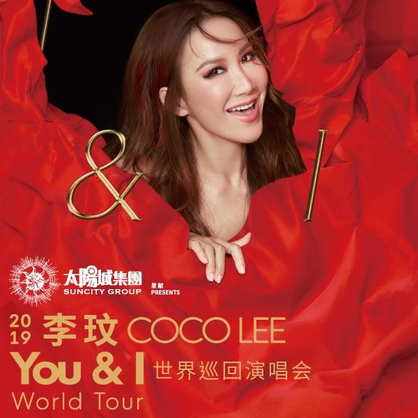 2019李玟CoCo Lee YOU&I世界巡回演唱會-澳門站