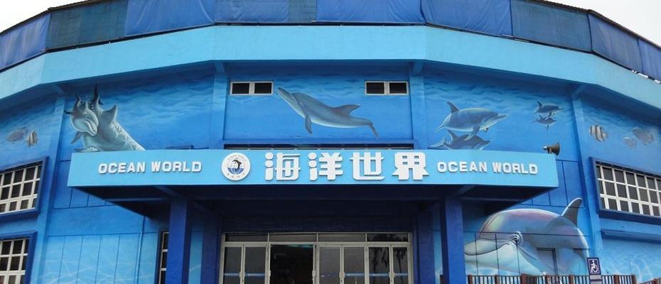 野柳海洋世界門票,野柳海洋世界門票優惠,野柳海洋世界2015