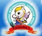 第十屆中國國際物流節(海口)