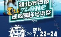 新北市貢寮國際海洋音樂祭2016