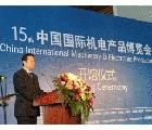 2015第16屆中國國際機電產品博覽會(武漢機博會)