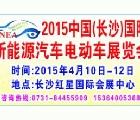 2015中國長沙國際新能源汽車電動車展覽會