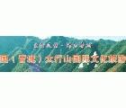 第三屆山西(晉城)太行山文化旅遊節
