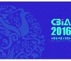2016中國巴蜀國際藝術博覽會