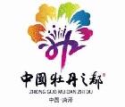 2016年第25屆菏澤國際牡丹文化旅遊節