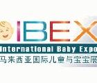 第11屆馬來西亞國際嬰幼兒暨孕婦用品博覽會