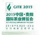2015中國 貴陽國際茶業博覽會