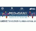 以色列第三屆國際醫療器械設備展暨峰會