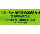 2016湖南餐飲食材展