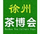 2016徐州茶博會