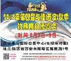 2015年第四屆與佳(西安)秋季漁具展