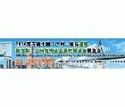 2016第五屆中國(廣州)國際建築鋼結構、空間結構及金屬材料設備展覽會