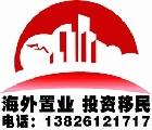 OPS中國廣州國際至尊高端海外房產盛會