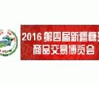 第四屆新疆糖酒商品交易博覽會/第二屆絲綢之路葡萄酒文化節