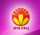 2016中國(寧波)國際燈具燈飾采購交易會暨LED照明展覽會