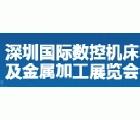 2015深圳國際數控機床及金屬加工展覽會